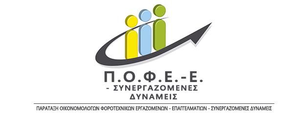 pofe-e-3-epistologo