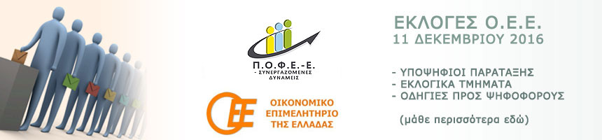 ekloges-oee-2016-banner